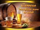 Cerveza – Beneficios para la salud