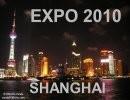 Shanghai – EXPO 2010